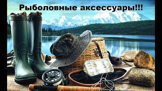 Аксессуары для рыбалки иркутск