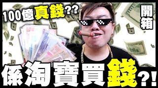 【開箱】係淘寶買錢💵?! 100億既真錢???
