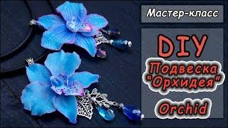 DIY ❤ Голубая орхидея ❤  Мастер-класс ❤ Создание украшений ❤ Полимерная глина