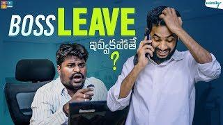 Boss Leave Ivvakapothe ?    Wirally Originals    Tamada Media