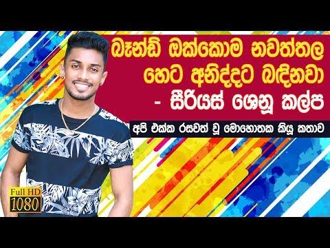 Serious Shenu Kalpa Interview With Jpromo 2019 | | Talk With J promo Shenu Kalpa