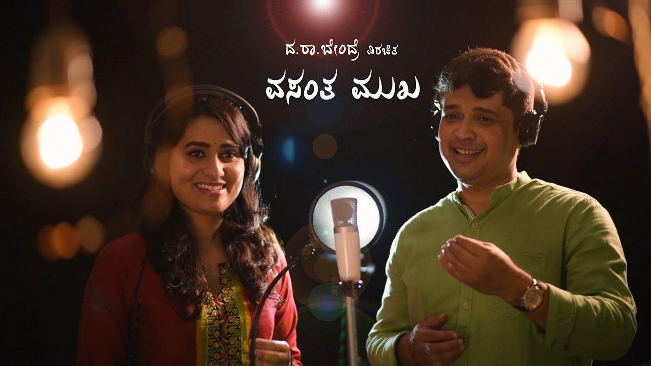 Vasantha Mukha lyrics - Ganesh Desai & Ragini Bhat - spider lyrics