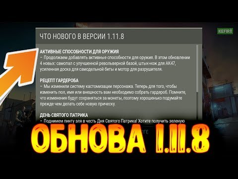 Что в обнове 1.11.8 ?  Новые локации и Ивенты ! Гардероб и Манекен ! Last Day on Earth: Survival