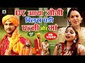 घर वापस आया जोगी बिलख कर रो पड़ी माँ और पत्नी -सुनकर आप भी रो दोगे- Sorthi Dhun - Jogi Geet Bhojpuri