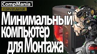 Минимальный компьютер для монтажа