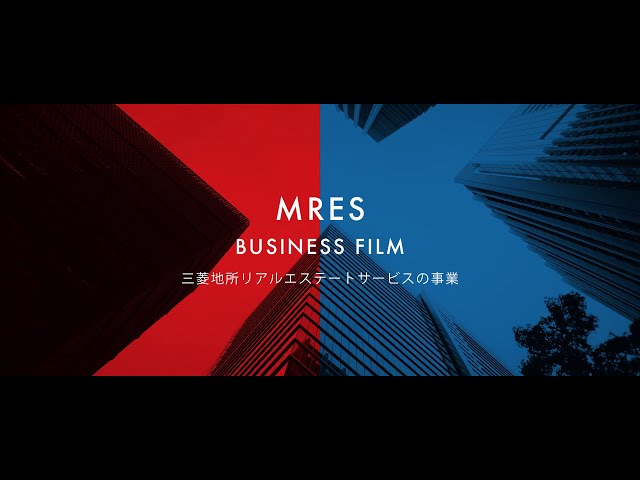 【三菱地所リアル/新卒採用】BUSINESS FILM