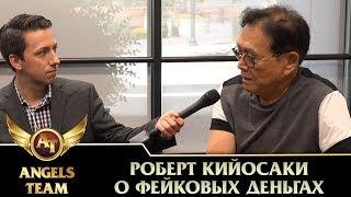 Роберт Кийосаки о фейковых деньгах