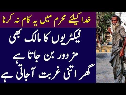 Moharram Main Yeh Ghalti Kabhi Na Karna II Mistakes That Will Make You Poor