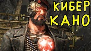 ИЗУЧИЛ КАНО КИБЕРНЕТИК - Я СТАЛ НЕПОБЕДИМ | Mortal Kombat XL