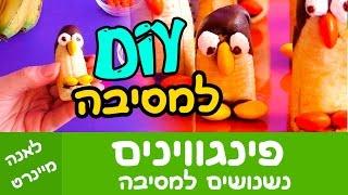 פינגווינים שוקולד. נשנושים למסיבה! קינוח הכי טעים בעולם =) DIY