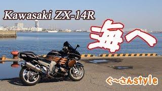 【ZX-14R】撮影スポットを探す旅。