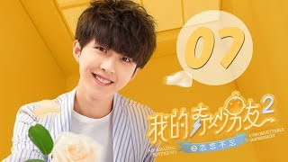 【ENG SUB】我的奇妙男友2之恋恋不忘 07 | My Amazing Boyfriend II EP07(Mike Angelo、虞书欣主演)