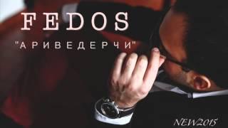 FEDOS - АРИВЕДЕРЧИ (NEW2015)