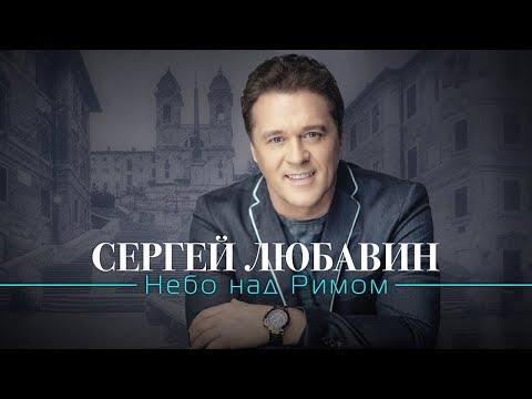 Сергей Любавин - Небо над Римом | Official Album, 2019