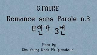 포레 무언가 3번 Faure Romance Sans Parole no.3 op.17