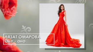 Лязат Омарова - Әке - ана (аудио)