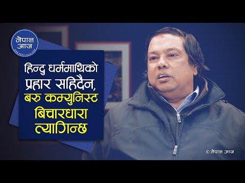 पुराना कम्युनिस्ट नेताले नै भने-हिन्दु जनसंख्या घटाउन तथ्यांक बिभागले गर्यो षड्यन्त्र  Subash Dhakal