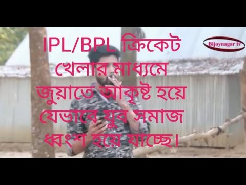 Juya (জুয়া) BPL/IPL 2019 Bangla Short Film Juya,