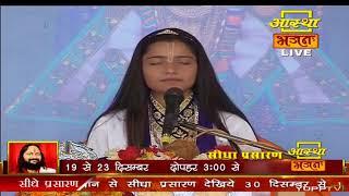Shri Krishna Priya ji Maharaj Shrimad Bhagwat Day-5