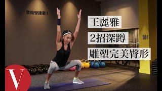 名模王麗雅Liya教學#2:2招深蹲雕塑翹臀緊實大腿|VOGUE 健身房 by VOGUE Taiwan