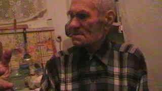 рассказы деда Васи 1