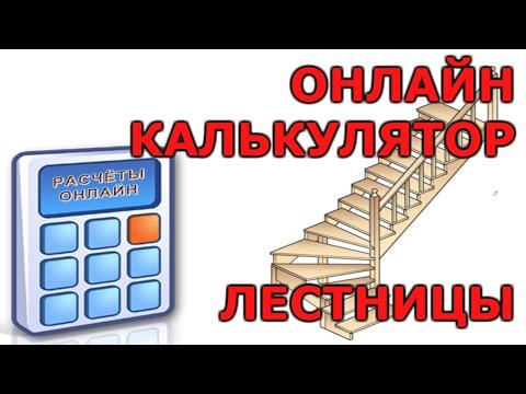 Расчет лестницы с помощью калькулятора.Расчет лестницы онлайн