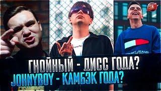 ГНОЙНЫЙ ЗАДИССИЛ VERSUS | JOHNYBOY - альбом года? | Николай Соболев | BIG RUSSIAN BOSS #RapNews 330