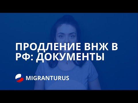 ПРОДЛЕНИЕ ВНЖ В РФ ДОКУМЕНТЫ В 2019 ГОДУ