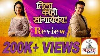 Tila Kahi Sangaychay | Marathi Natak Review | Natak Factory | Sensible Media Production