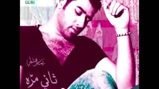 اغاني حصرية Bashar Al Shati ... Busat El Reyh | بشار الشطي ... بساط الريح تحميل MP3