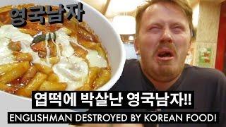 엽떡에 박살난 영국남자!! // Johnny is DESTROYED by Spicy Korean Food