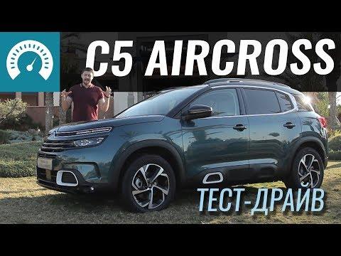 Citroen  C5 Aircross Кроссовер класса J - тест-драйв 1
