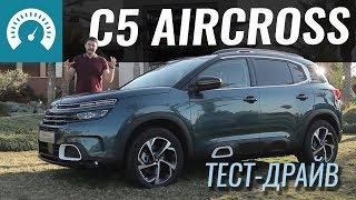 C5 AirCross - Туарег от Citroen?