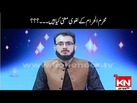 Raah-e-Falah 14 September 2018 | Kohenoor News Pakistan