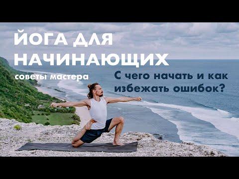 Вебинар 19 мая - Первые шаги в йоге: с чего важно начать практику
