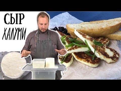 Как приготовить сыр Халлуми 👨🍳 рецепт домашнего сыра Halloumi (ENG SUBs)
