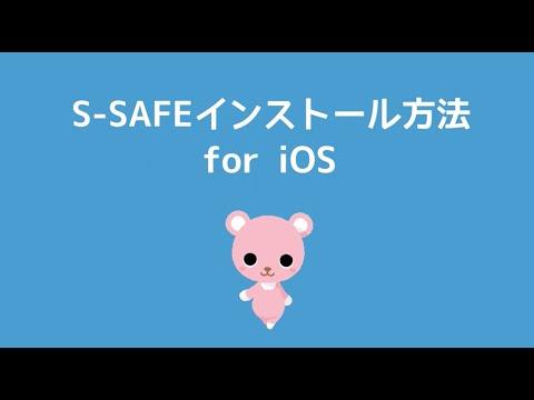 S-SAFEインストール方法 for iOS