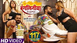 Video Khesari Lal Yadav Antra Singh Bangliniya Ft Pakhi Hegde