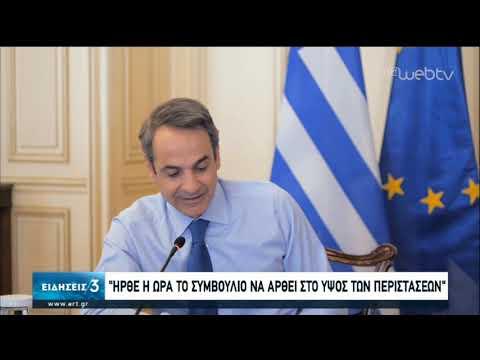 Κ. Μητσοτάκης: Η Ευρώπη δείχνει εμπιστοσύνη προς την Ελλάδα | 28/05/2020 | ΕΡΤ