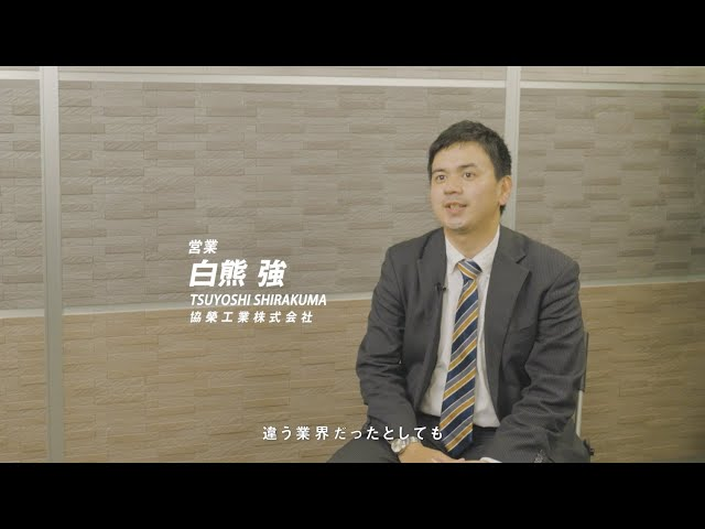 【採用動画】協榮工業株式会社 社員インタビュー動画【RECRUIT】