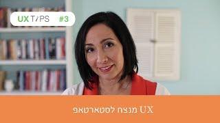3 UX questions each entrepreneur should ask