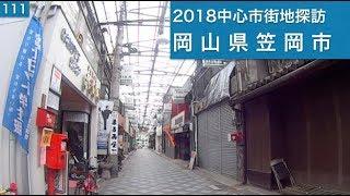 2018中心市街地探訪111・・岡山県笠岡市