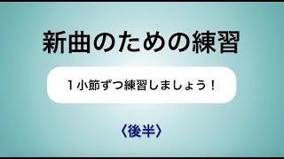 彩城先生の新曲レッスン〜1小節ずつ5-6後半〜のサムネイル