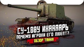 СУ-100Y ИХААААРЬ. Почему его любят игроки? Обзор танка / WoT Blitz