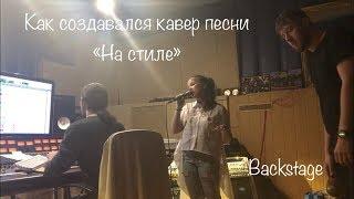 Вероника Коваленко. Как создавался кавер на песню «На стиле» группы Время и Стекло