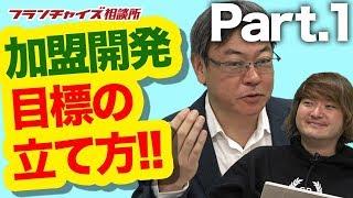 【加盟校の増やし方とは?】武田塾本部は加盟開発の目標をどのように決めているの?