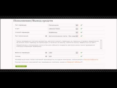 Бонусы при регистрации на опционах