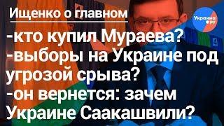 Ищенко о главном: третий майдан после выборов, Вилкул и Мураев, возвращение Саакашвили