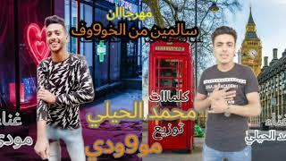 تحميل اغاني مهرجان سالمين من الخوف   غناء محمد الحيلي توزيع مودي خضر MP3