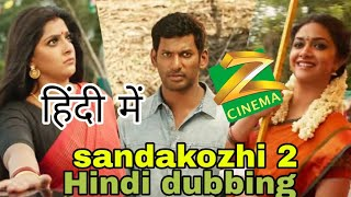 My Friends Told Me About You / Guide new south movie hindi